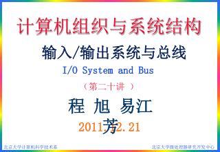 输入 / 输出系统与总线