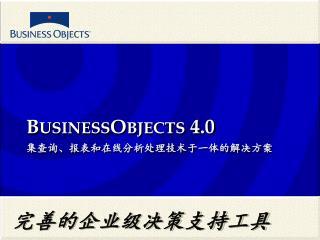 B USINESS O BJECTS  4.0 集查询、报表和在线分析处理技术于一体的解决方案