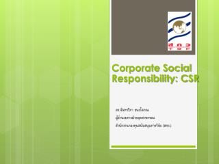 Corporate Social Responsibility: CSR
