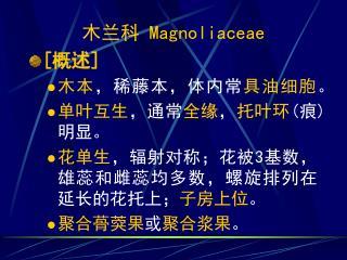 木兰科  Magnoliaceae [ 概述 ] 木本 ,稀藤本,体内常 具油细胞 。 单叶互生 ,通常 全缘 , 托叶环 ( 痕 ) 明显。