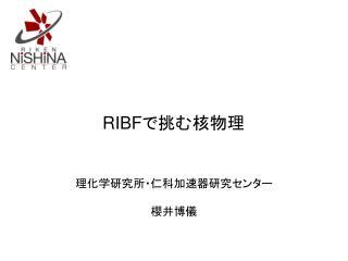 RIBF で挑む核物理