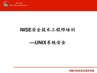 NISE 安全技术工程师培训 — UNIX 系统安全