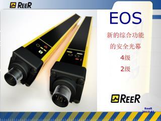 EOS 新的综合功能 的安全光幕 4 级                 2 级
