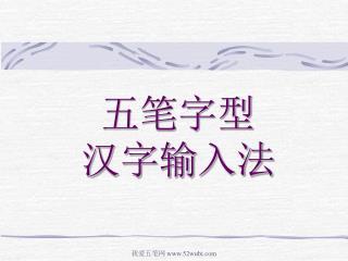 五笔字型 汉字输入法