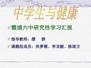 霞浦六中研究性学习汇报 指导教师:缪     群 课题组成员:洪梦珊、李龙毅、陈珑方