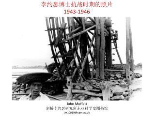 李约瑟博士抗战时期的照片 1943-1946