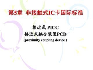 第 5 章  非接触式 IC 卡国际标准