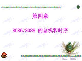 ??? 8086/8088  ??????