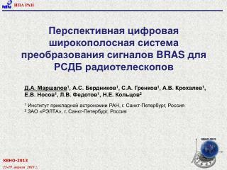 1  Институт прикладной астрономии РАН, г. Санкт-Петербург, Россия