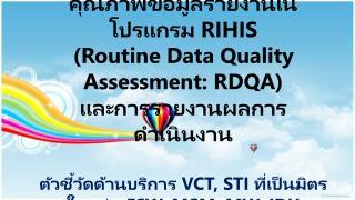 กิจกรรมการตรวจวัดคุณภาพข้อมูลรายงาน  (RDQA)