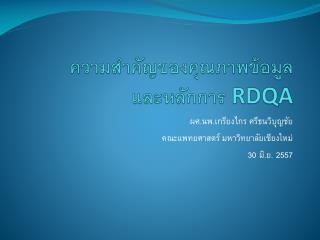 ความสำคัญของคุณภาพข้อมูล  และ หลักการ  RDQA