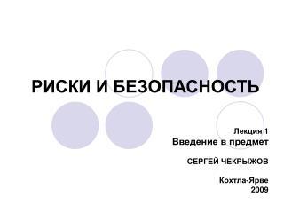 РИСКИ И БЕЗОПАСНОСТЬ