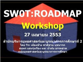 SW0T:ROADMAP Workshop 27  เมษายน  2553 สำนักบริหารยุทธศาสตร์และบูรณาการการศึกษาที่  2