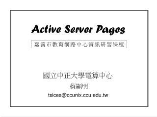 Client / Server  架構