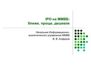 IPO на ММВБ: ближе, проще, дешевле