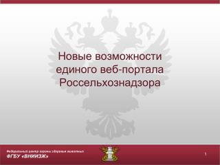 Новые возможности  единого веб-портала Россельхознадзора