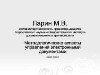 Методологические аспекты управления электронными документами ИЖЕВСК  27.04.2011