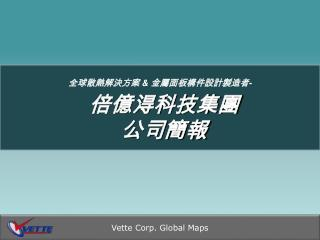 倍億淂科技集團 公司簡報