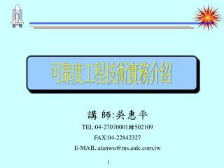 講 師 : 吳惠平 TEL:04-27070001 轉 502109  FAX:04-22842327 E-MAIL:alanwu@ms.aidc.tw