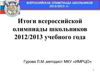 Итоги всероссийской олимпиады школьников 2012/2013 учебного года