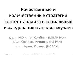 д.э.н. , PhD  Антон  Олейник  (ЦЭМИ РАН) д.с.н. Светлана  Кирдина  (ИЭ РАН)