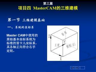 第三篇 项目四   MasterCAM 的三维建模