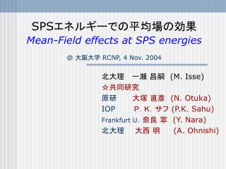 SPS エネルギーでの平均場の効果 Mean-Field effects at SPS energies @  大阪大学  RCNP, 4 Nov. 2004