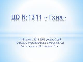 ЦО №1311 « Тхия »