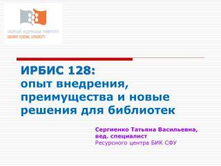 ИРБИС 128:  опыт внедрения, преимущества и новые решения для библиотек
