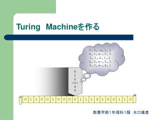 Turing Machine を作る