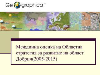 Междинна оценка на Областна стратегия за развитие на област Добрич(2005-2015)