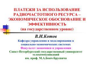 В.И.Котов Кафедра управления и моделирования в  социально-экономических системах