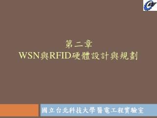 第二章 WSN 與 RFID 硬體設計與規劃