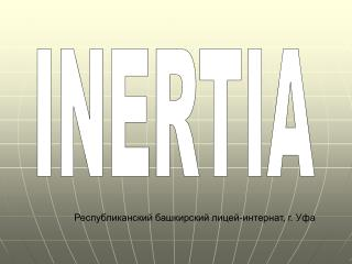 Республиканский башкирский лицей-интернат, г. Уфа