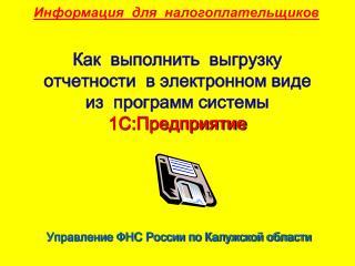 Управление ФНС России по Калужской области