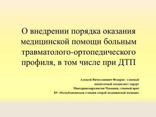 Алексей Вячеславович Федоров - главный  внештатный специалист хирург