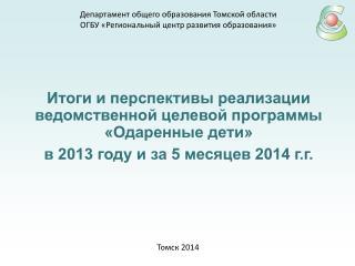 Итоги и перспективы реализации ведомственной целевой программы «Одаренные дети»