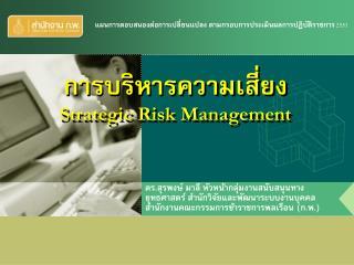??????????????????? Strategic Risk Management