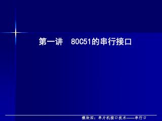 ???   80C51 ?????