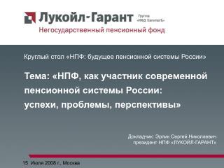 Круглый стол «НПФ: будущее пенсионной системы России»