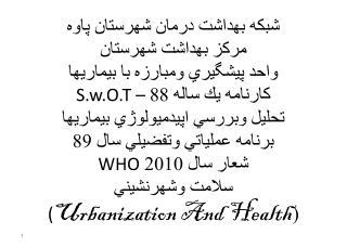 شبكه بهداشت درمان شهرستان پاوه  مركز بهداشت شهرستان عملكرد واحد بيماريها  ( 12 ماهه 88 و 87)