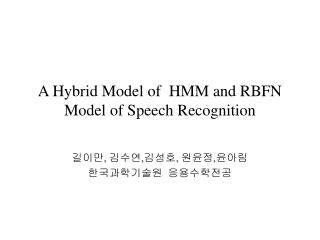 A Hybrid Model of  HMM and RBFN Model of Speech Recognition