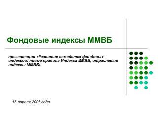 Фондовые индексы ММВБ