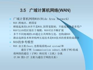 广域计算机网络 WAN(Wide Area Network) WAN  跨地区,跨国家 桥接起来的 LAN 并不是 WAN, 因带宽限制,不能连接任意多用户