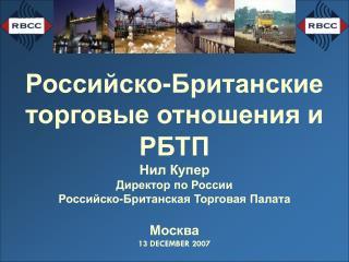 Российско-Британские торговые отношения и РБТП