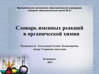 Муниципальное автономное образовательное учреждение «Средняя образовательная школа № 2»