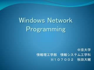 Windows Network Programming