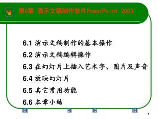 第 6 章 演示文稿制作软件 PowerPoint 2003