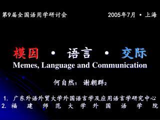 第 9 届全国语用学研讨会              2005 年 7 月  • 上海 模因 ·  语言  ·  交际 Memes, Language and Communication