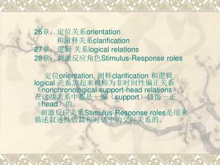 26 章:定位关系 orientation 和阐释关系 clarification 27 章:逻辑 关系 logical relations